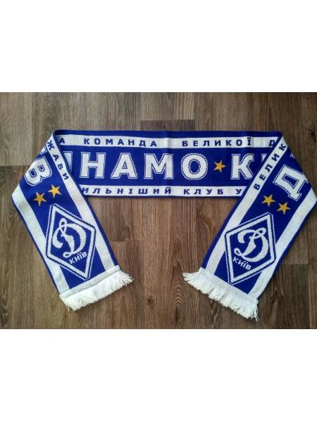Футбольный шарф Динамо синий